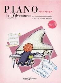 피아노 어드벤쳐 8급 레슨