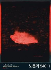 노문리 548-1(헥사곤 파인아트컬렉션 14)