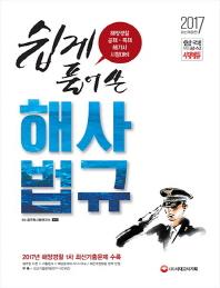 해사법규(2017)(쉽게 풀어쓴)