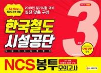 NCS 한국철도시설공단 직업기초능력평가 봉투모의고사(3회분)(2019)(All-New)