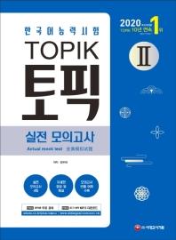 한국어능력시험 TOPIK2(토픽2) 실전 모의고사(2020)