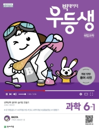 초등 과학 6-1(2019)(빅데이터 우등생 해법)