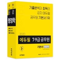 행정학 기본서(7급 9급 공무원)(2020)(에듀윌)(전3권)