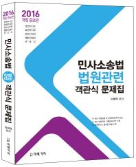민사소송법 법원관련 객관식 문제집(2016)(개정증보판)