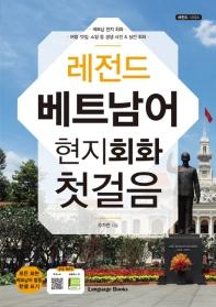 베트남어 현지회화 첫걸음(레전드)(MP3 무료 다운로드)(레전드 시리즈)