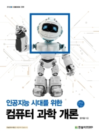 인공지능 시대를 위한 컴퓨터 과학 개론(IT CookBook 281)