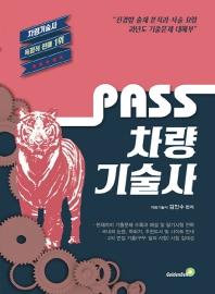 차량기술사(2019)(Pass)