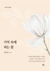 기억 속에 피는 꽃(청어시인선 260)