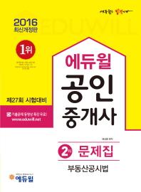 부동산공시법(공인중개사 2차 문제집)(2016)(에듀윌)(개정판)