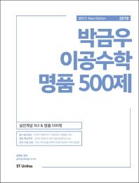 박금우 이공수학 명품 500제(2018)(공단기)