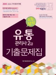 유통관리사 2급 기출문제집(2018)(2주 완성)