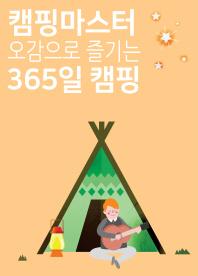 캠핑마스터, 오감으로 즐기는 365일 캠핑