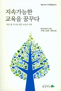 지속가능한 교육을 꿈꾸다(WWI 2017 지구환경보고서)