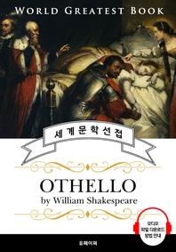 오셀로 (Othello; 4대 비극) - 고품격 시청각 영문판