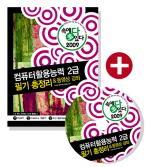 컴퓨터활용능력 2급 필기 총정리 & 동영상 강좌(2009)