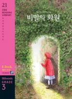 비밀의 화원(900 WORD GRADE 3)