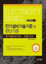 전기설비기술기준 및 판단기준(전기시리즈 5)