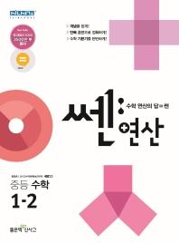 중학 수학 1-2(2020)