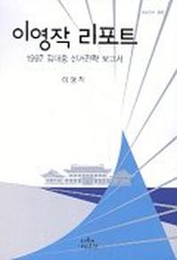 이영작 리포트:1997 김대중 선거전략 보고서