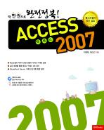 ACCESS 2007(딱 한 권으로 완전정복)