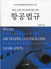 항공법규(항공 조종사와 관제사를 위한)(개정판 7판)
