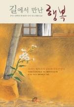 길에서 만난 행복 (2007년 초판5쇄)