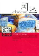 치즈(잘먹고 잘사는 법 46)