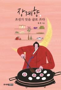 장계향, 조선의 맛을 글로 쓰다(주니어김영사 청소년 문학 13)