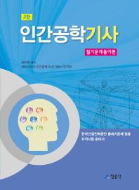 인간공학기사 필기문제풀이편(2판)