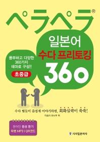 일본어 수다프리토킹 360(초중급)(페라페라)