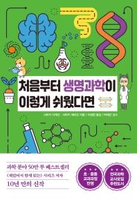 처음부터 생명과학이 이렇게 쉬웠다면(처음부터 과학이 이렇게 쉬웠다면 시리즈 3)