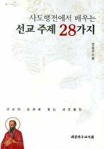 사도행전에서 배우는 선교 주제 28가지