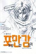 포토샵 만화 감잡기(CD-ROM 1장 포함)