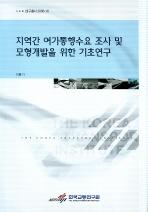 지역간 여가통행수요 조사 및 모형개발을 위한 기초연구