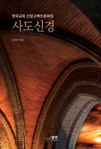 한국교회 신앙고백으로써의 사도신경