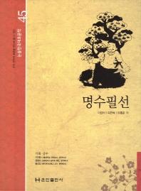 명수필선(논술 한국대표문학 45)(양장본 HardCover)