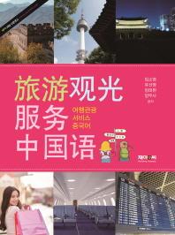 여행관광서비스중국어