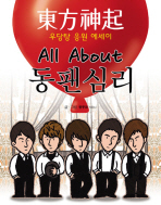 All About 동팬심리