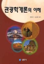 관광학개론의 이해(2판)