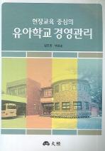 유아학교 경영관리(현장교육 중심의)