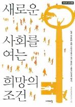 새로운 사회를 여는 희망의 조건(새사연 신서 3)