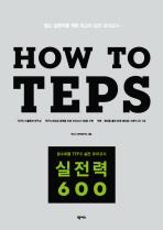 HOW TO TEPS 실전력 600(CD1장포함)