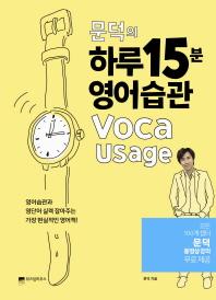 문덕의 하루 15분 영어습관 Voca Usage(하루 15분의 기적 5)