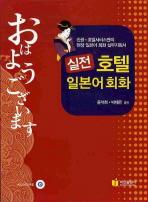 실전 호텔일본어회화(CD1장포함)