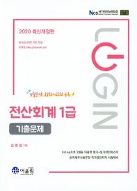 전산회계 1급 기출문제(2020)(LOGIN)(개정판)