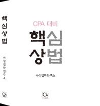 핵심상법(CPA 대비 )