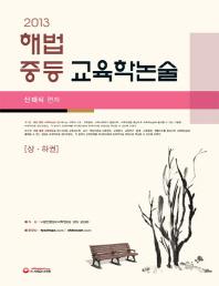 중등 교육학논술(2013)(해법)