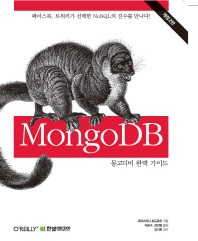 MongoDB 몽고디비 완벽 가이드