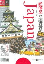 일본어 여행회화 (JAPAN)(미니MP3CD1장포함)(Step by Step 시리즈 03)(포켓북(문고판))