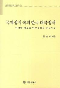 국제정치 속의 한국 대북정책(세종정책연구 2013-21)